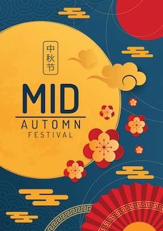 De banner van het midautumn festival