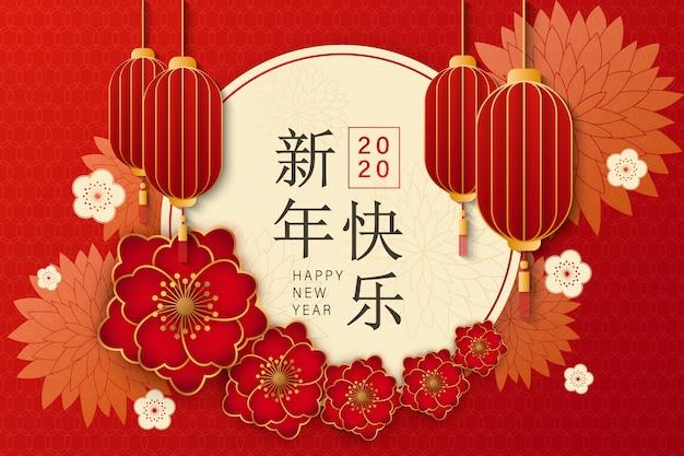 De beste wensen voor het komende jaar in het chinees