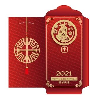 De chinese rode envelop van het nieuwjaargeld. pakket met tekst 2021 hiërogliefvertaling gelukkig nieuwjaar