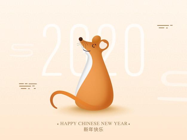 De gelukkige chinese kaart van de nieuwjaargroet met rattenkarakter op de cirkelachtergrond van het golfpatroon