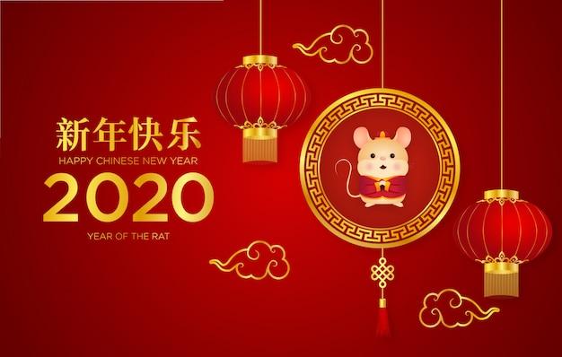 De gelukkige chinese kaart van de nieuwjaargroet