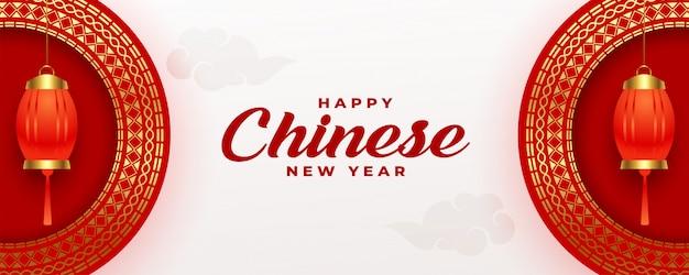 De gelukkige chinese nieuwe kaart van het jaarfestival met lantaarns