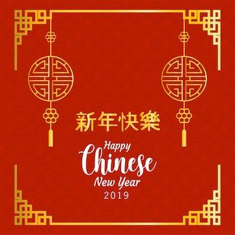 Decoratie gelukkig chinees nieuw jaar 2019