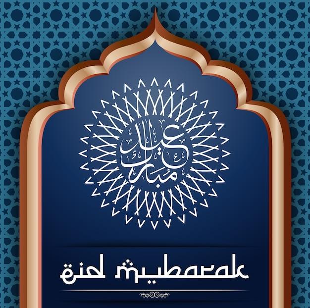 Decoratieve eid mubarak groet achtergrond