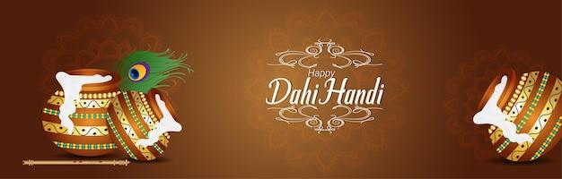 Dhai handi happy krishna janmashtami banner
