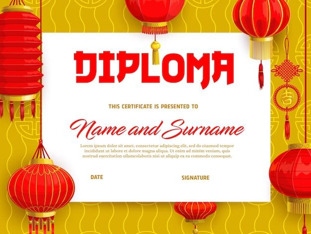 Diploma of certificaatsjabloon met chinese papieren lantaarns
