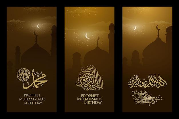 Drie sets maulid alnabi groet islamitische illustratie achtergrond vector design