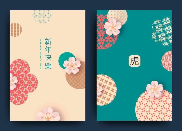 Een set ansichtkaarten vertaling uit het chinees - gelukkig nieuwjaar, tijger,