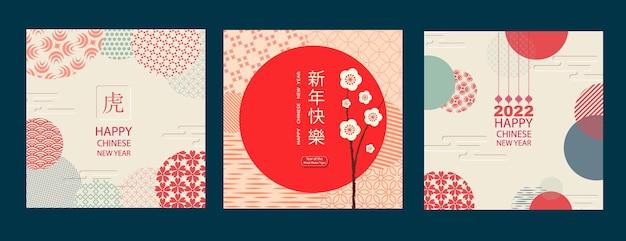 Een set kaarten van de chinese nieuwjaarsvertaling uit het chinees gelukkig nieuwjaar tigervector