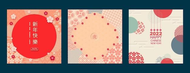 Een set kaarten van het chinese nieuwjaar o vertaling uit het chinees gelukkig nieuwjaar tijger