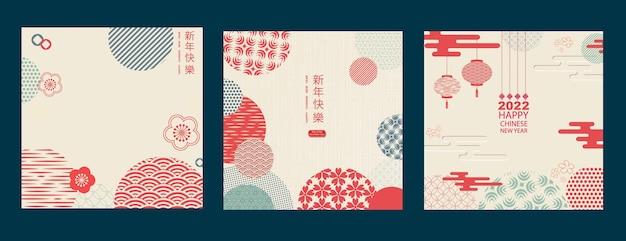 Een set kaarten van het chinese nieuwjaar vertaling uit het chinees gelukkig nieuwjaar tijger