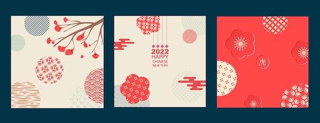Een set kaarten voor de viering van het chinese nieuwjaar van de tijger met traditionele patronen en symbolen. vertaling uit het chinees - gelukkig nieuwjaar, symbool van de tijger