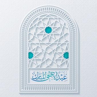 Eid adha mubarak arabische kalligrafie met arabische patttern op moskee venster