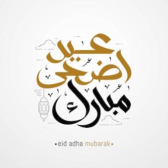 Eid adha mubarak arabische kalligrafie wenskaart