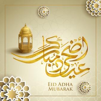 Eid adha mubarak islamitische groet