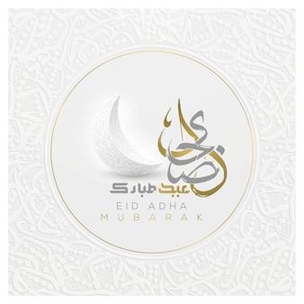 Eid adha mubarak wenskaart islamitisch bloemmotief met arabische kalligrafiei
