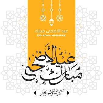 Eid adha mubarak wenskaartsjabloon met kalligrafie en lantaarn premium vector