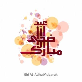Eid al-adha achtergrond ontwerp