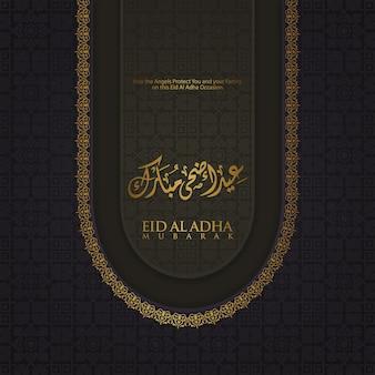 Eid al adha kalligrafie ontwerp illustratie