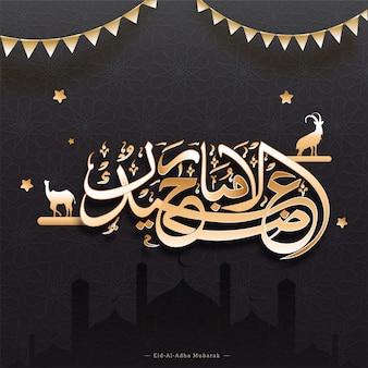 Eid-al-adha mubarak illustratie
