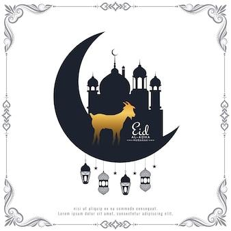 Eid al adha mubarak islamitische wassende maan Gratis Vector