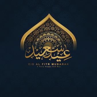 Eid al fitr achtergrond islamitisch groetontwerp met moskeedeur met bloemenornament en arabische kalligrafie.