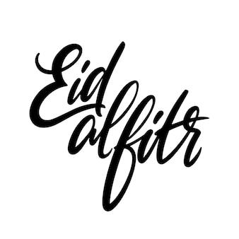 Eid al-fitr, arabische vertaling van de kalligrafische inscriptie festival of breaking of the fast. oosterse ontwerpachtergrond. vector illustratie