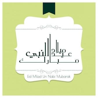 Eid milad un nabi kalligrafie