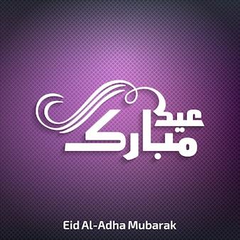 Eid mubarack achtergrond ontwerp
