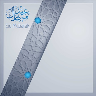 Eid mubarak achtergrond wenskaartsjabloon