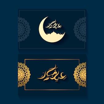 Eid mubarak achtergrondontwerp met kalligrafie