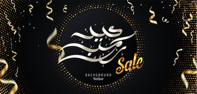 Eid mubarak arabische kalligrafie eid sale-banner
