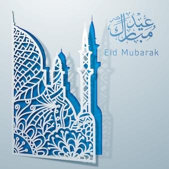 Eid mubarak arabische kalligrafie moskee silhouet bedekt met florale achtergrond papier gesneden vector ontwerp