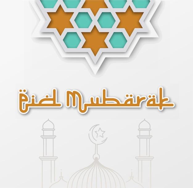 Eid mubarak banner eenvoudige stijl