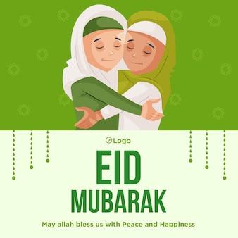 Eid mubarak banner ontwerpsjabloon