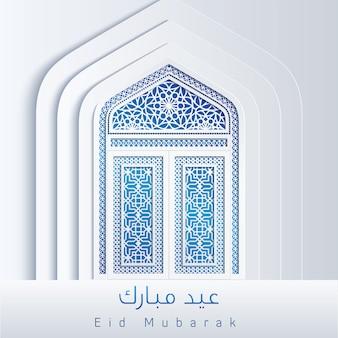 Eid mubarak calligraphy white mosque door arabic geometric background