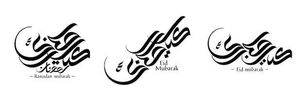 Eid mubarak en ramadan-kalligrafie betekent prettige vakantie witte achtergrond Premium Vector
