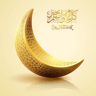 Eid mubarak (gezegend festival) islamitische halve maan