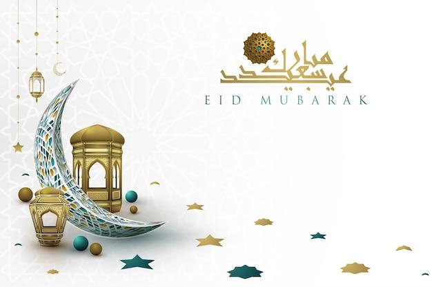 Eid mubarak groet islamitische achtergrondpatroonontwerp met maan, lantaarns en arabische kalligrafie