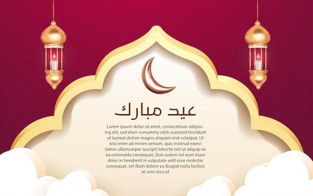 Eid mubarak-groet met 3d latern en wassende maan islamitisch decoratie-element als achtergrond