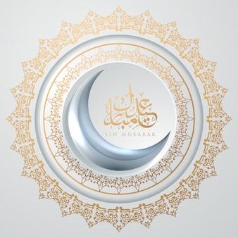 Eid mubarak-groetkaart