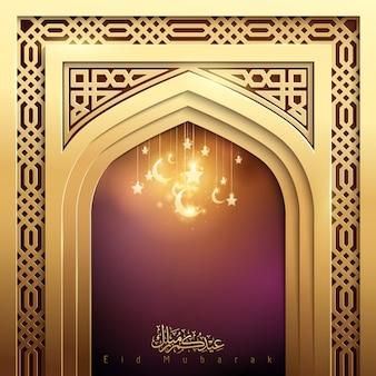 Eid mubarak islamitische achtergrond moskeedeur