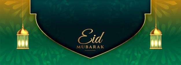 Eid mubarak islamitische festivalbanner met hangende lampen