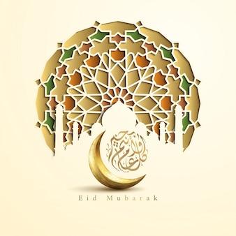 Eid mubarak islamitische groet met arabische lantaarn