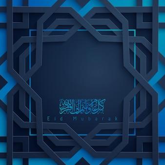 Eid mubarak islamitische vector ontwerp geometrische arabisch