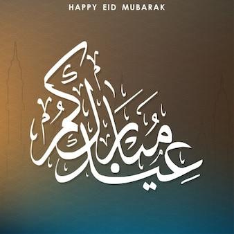 Eid mubarak islamitische wens kaart