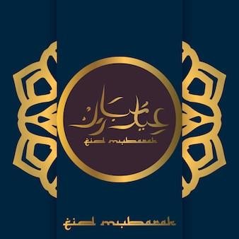 Eid mubarak kaart met kalligrafie en arabisch mandala sieraad