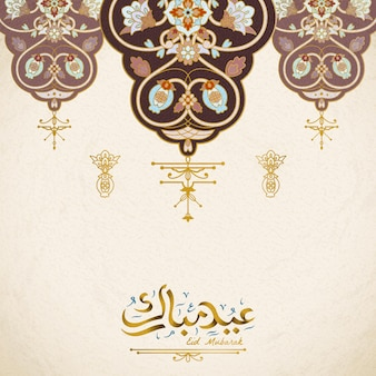 Eid mubarak-kalligrafie betekent prettige vakantie met elegante arabesque fanoos op beige achtergrond