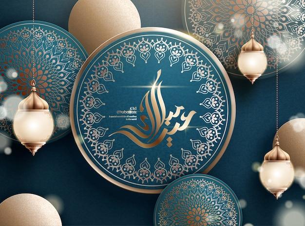Eid mubarak-kalligrafie betekent prettige vakantie op arabesk achtergrond met glinsterende fanoos