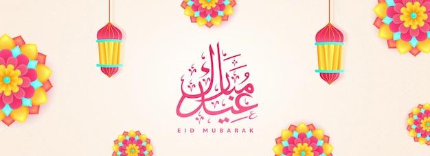 Eid mubarak kalligrafie in arabische taal met papieren lantaarns hangen en kleurrijke bloemen versierde achtergrond.